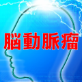 脳動脈瘤の病院ランキング