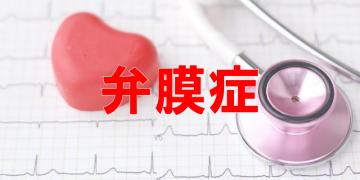 心臓弁膜症の病院ランキング