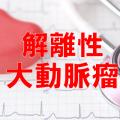 解離性大動脈瘤の病院ランキング