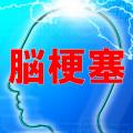 脳梗塞の病院ランキング