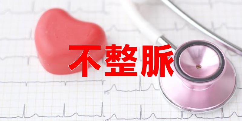 不整脈の病院ランキング