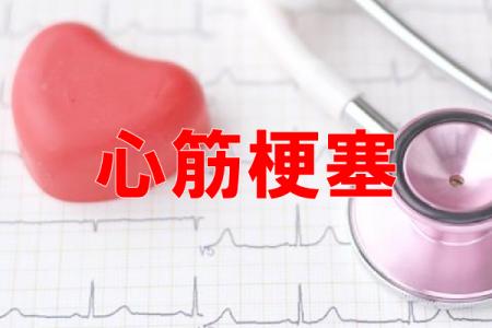 心筋梗塞の病院ランキング