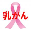 乳がんの病院ランキング