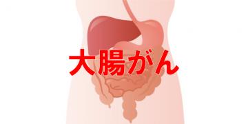 大腸がんの病院ランキング