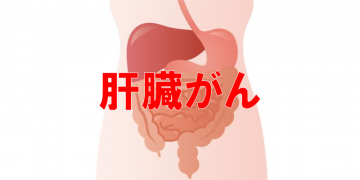 肝臓がんの病院ランキング
