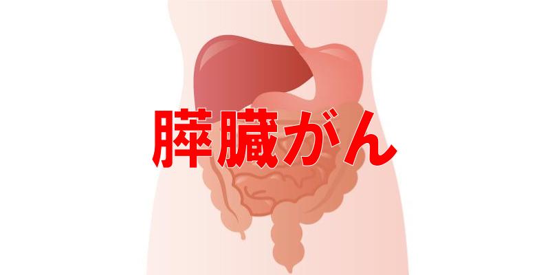 膵臓がんの病院ランキング
