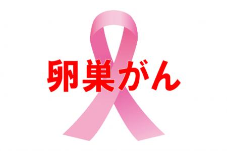 卵巣がんの病院ランキング