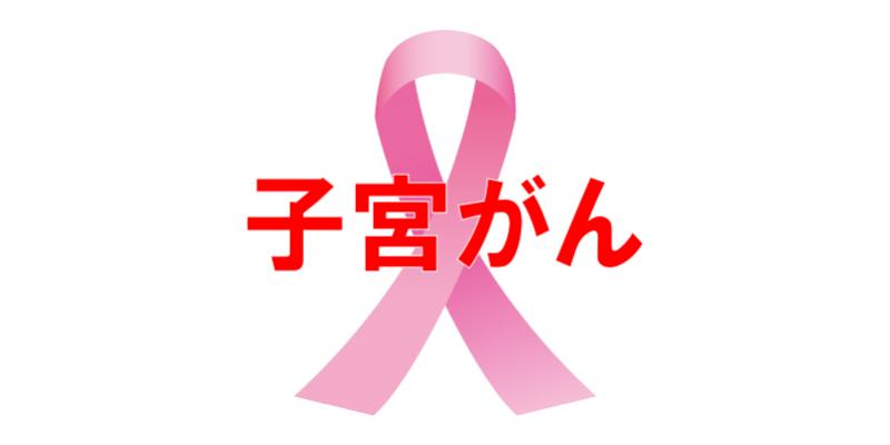 子宮がんの病院ランキング